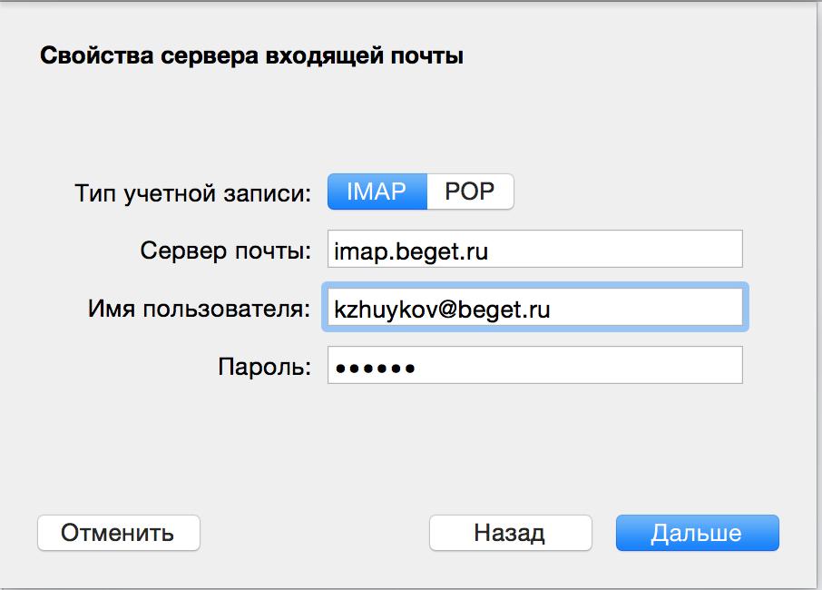 Настройка Почты Yandex Kmail