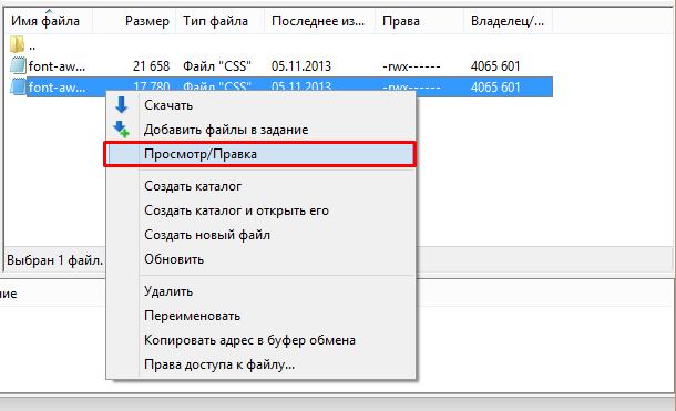 Просмотр/правка файла в Filezilla