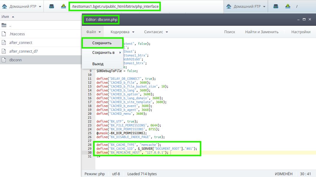 Битрикс dbconn php обмен заказами с битрикс