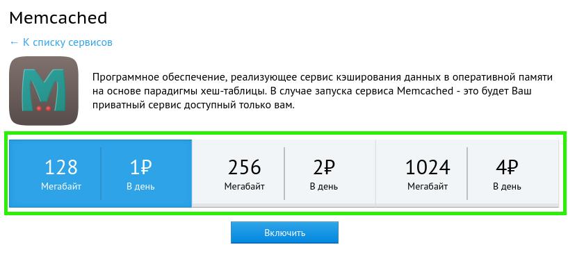 Как установить memcached на хостинг хостинг игровых серверов от екатеринбурга