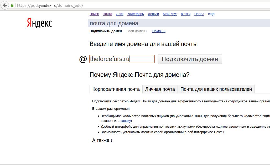 Создать сайт бесплатно с доменом бесплатно и хостингом на яндексе хороший бесплатный хостинг wordpress