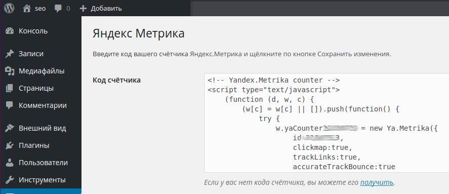 Яндекс метрика для wordpress плагин