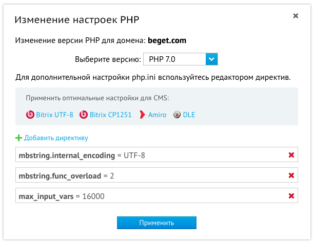 https://beget.com/images/news/php-customization/dialog.png
