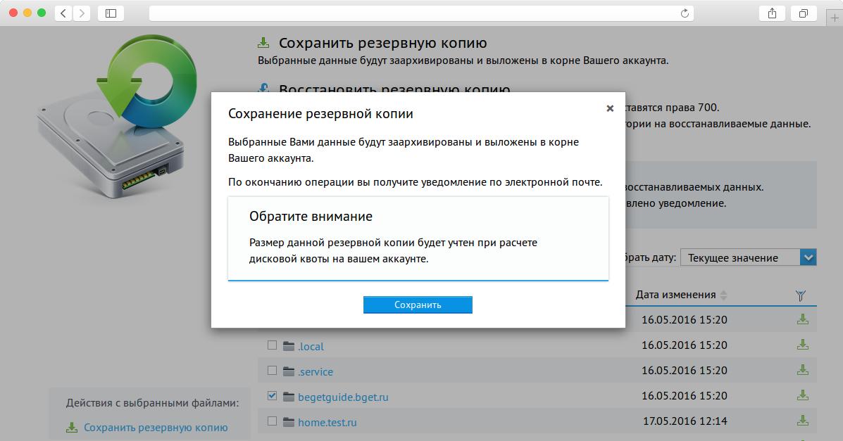 Техническая поддержка сайтов backup