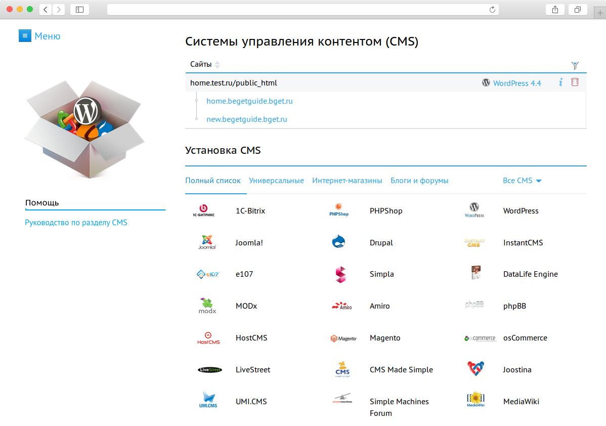 Файловый хостинг cms как узнать полный путь к сайту на хостинге