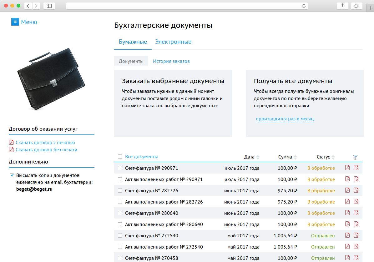 Бесплатные хостинги для документов конструктор сайтов на хостинге что это