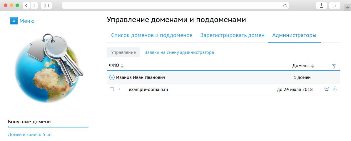 Как добавить домен рф на хостинг как поставить сервер на хостинг своего сайта