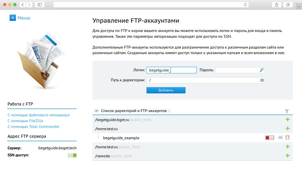 Создать ftp хостинг бесплатно хостинги c