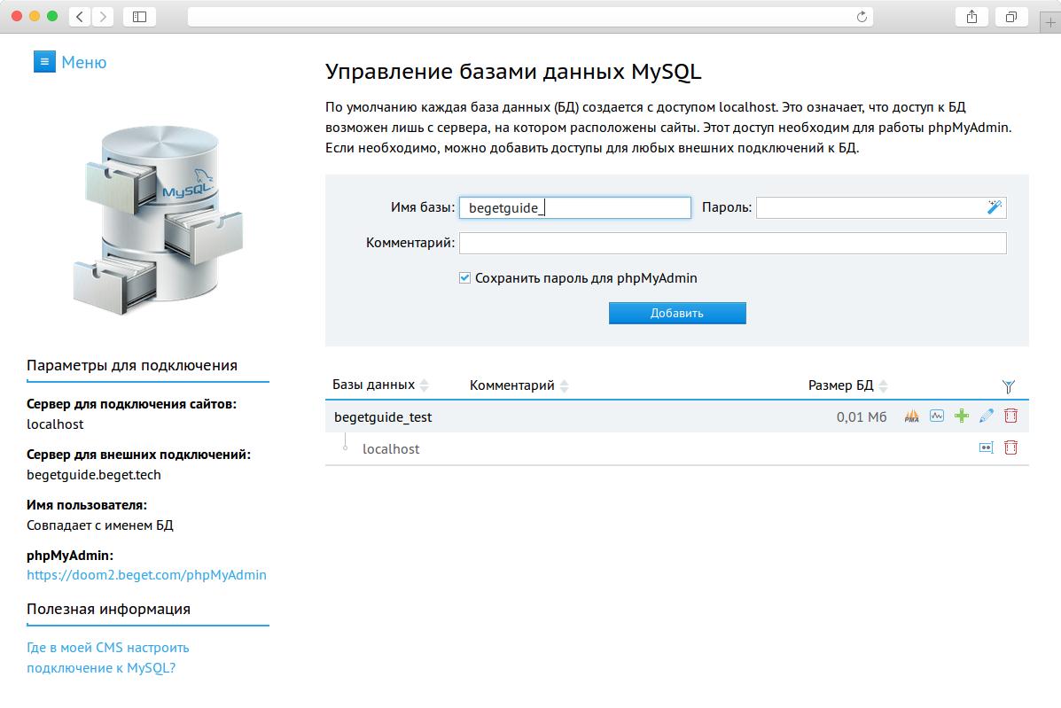 Как запустить базу данных mysql на хостинге бесплатный хостинги по кс