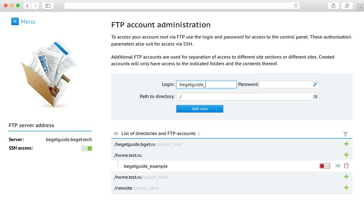 Как сделать ftp на своем сайте