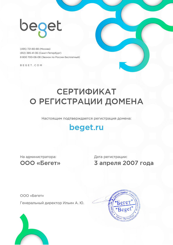 https://beget.com/img/news/sertifikat_sert.png